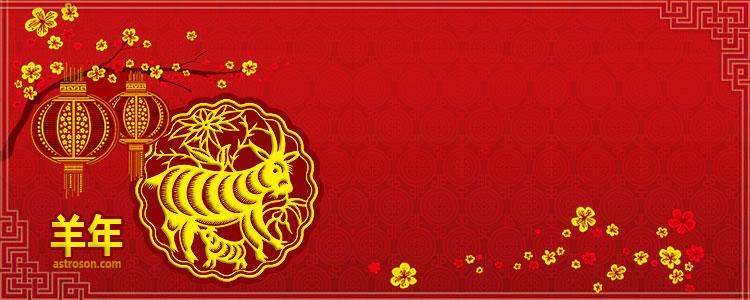 Восточный гороскоп год Козы