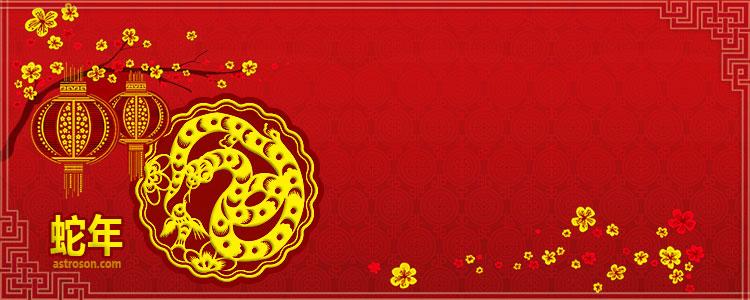 Восточный гороскоп год Змеи