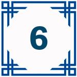 точка интенсификации 6