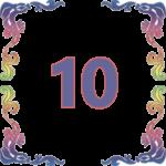 число кармического долга 10
