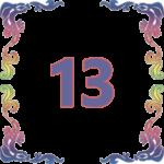 число кармического долга 13