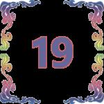 число кармического долга 19