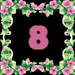 число кармического урока 8