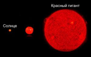 Красный гигант