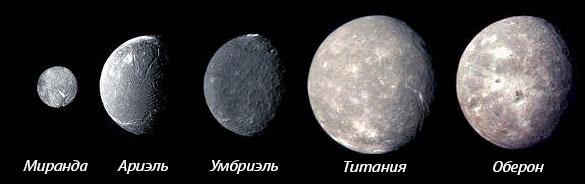 Крупные спутники