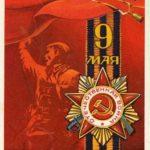 9 мая - С праздником Победы