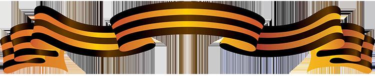 Георгиевская лента символ