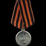 Медаль За храбрость  Временного правительства