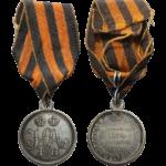 медаль За защиту Севастополя
