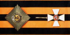 Орден Георгия 1-й степени