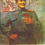 Красной Армии – Слава