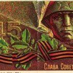 Слава Советским Вооружённым Силам 1941-1945