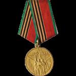 Сорок лет Победы в Великой Отечественной войне
