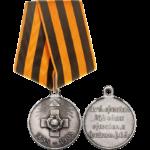 медаль В память 50-летия защиты Севастополя