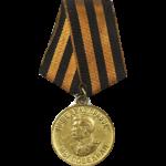 Медаль За победу над Германией в Великой Отечественной войне 1941—1945