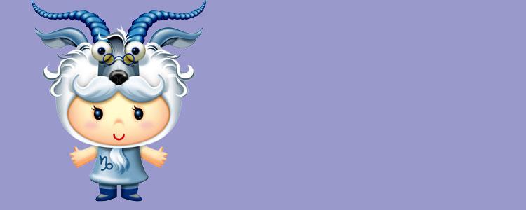Ребенок - знак зодиака Козерог