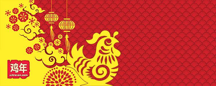 Восточный гороскоп год Петуха