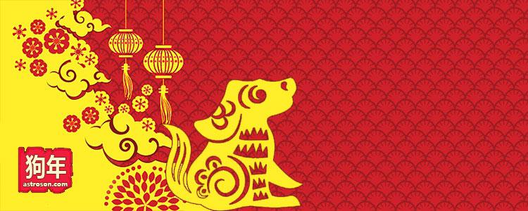 Восточный гороскоп год Собаки