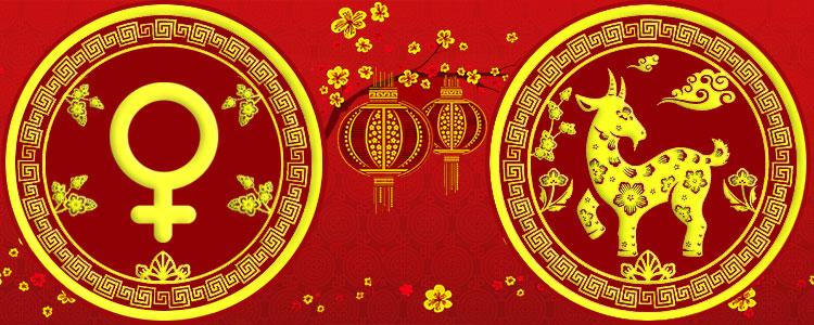 Женщина Коза - Китайский гороскоп