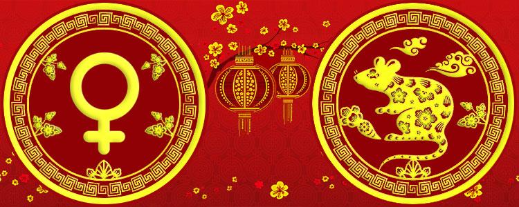 Женщина Крыса - Китайский гороскоп