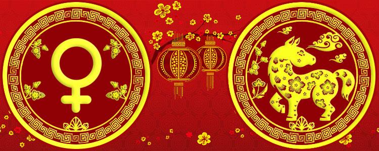 Женщина Лошадь - Китайский гороскоп