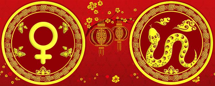 Женщина Змея - Китайский гороскоп