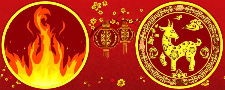 Восточный гороскоп Красная Огненная Коза